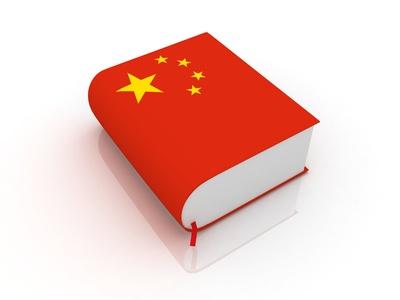 kitajskij