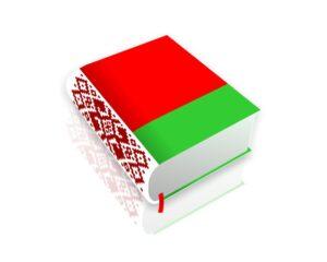бюро переводов белорусского языка