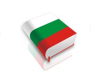 бюро переводов болгарского языка