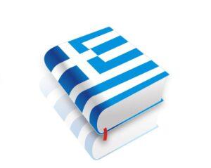 бюро переводов греческого языка