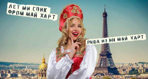 +как убрать русский акцент +в английском языке