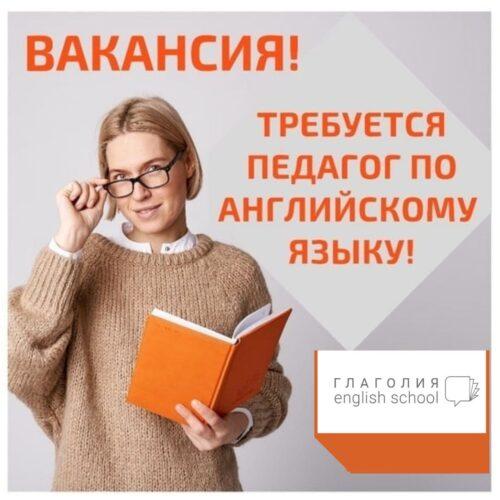 требуется преподаватель английского языка онлайн